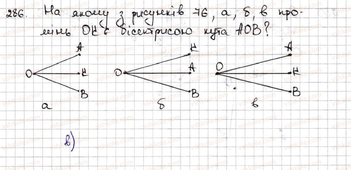 5-matematika-ag-merzlyak-vb-polonskij-ms-yakir-2013--2-dodavannya-i-vidnimannya-naturalnih-chisel-11-kut-poznachennya-kutiv-286.jpg