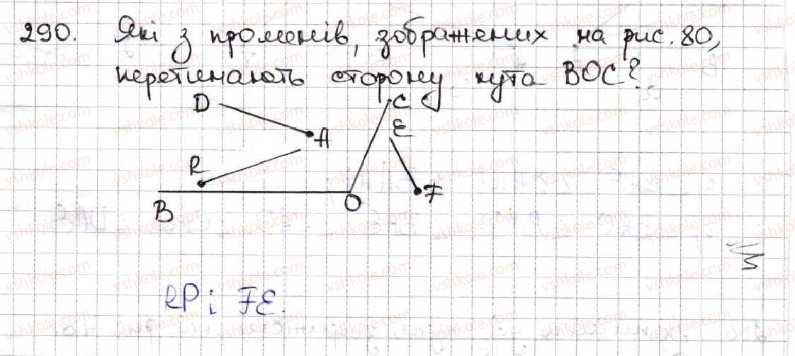 5-matematika-ag-merzlyak-vb-polonskij-ms-yakir-2013--2-dodavannya-i-vidnimannya-naturalnih-chisel-11-kut-poznachennya-kutiv-290.jpg