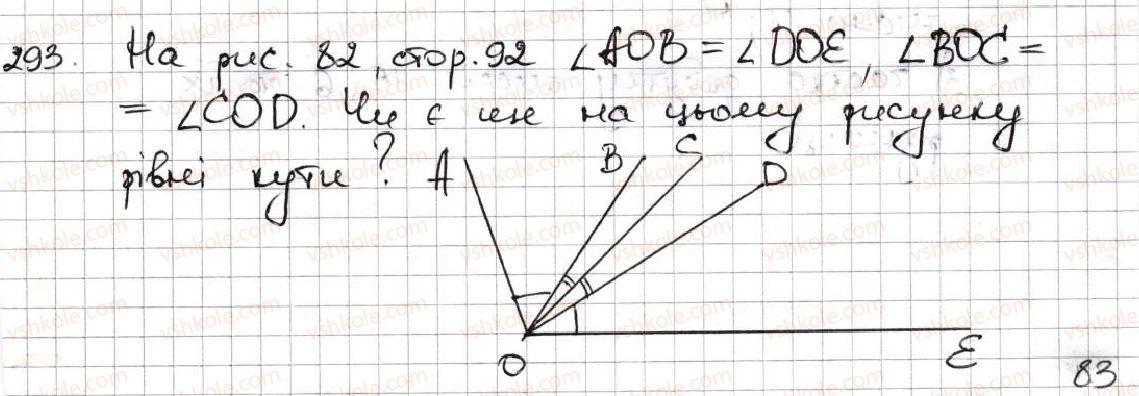 5-matematika-ag-merzlyak-vb-polonskij-ms-yakir-2013--2-dodavannya-i-vidnimannya-naturalnih-chisel-11-kut-poznachennya-kutiv-293.jpg