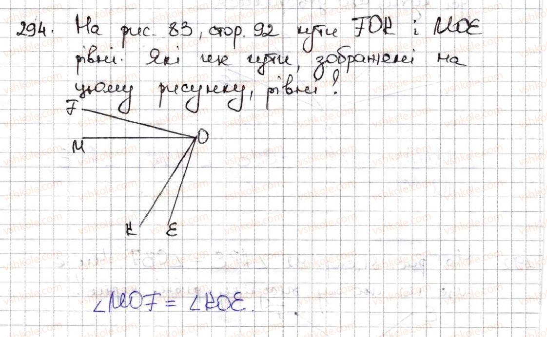 5-matematika-ag-merzlyak-vb-polonskij-ms-yakir-2013--2-dodavannya-i-vidnimannya-naturalnih-chisel-11-kut-poznachennya-kutiv-294.jpg