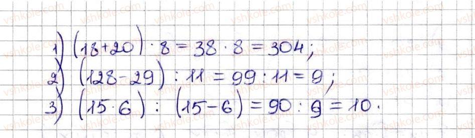 5-matematika-ag-merzlyak-vb-polonskij-ms-yakir-2013--2-dodavannya-i-vidnimannya-naturalnih-chisel-11-kut-poznachennya-kutiv-295-rnd3457.jpg