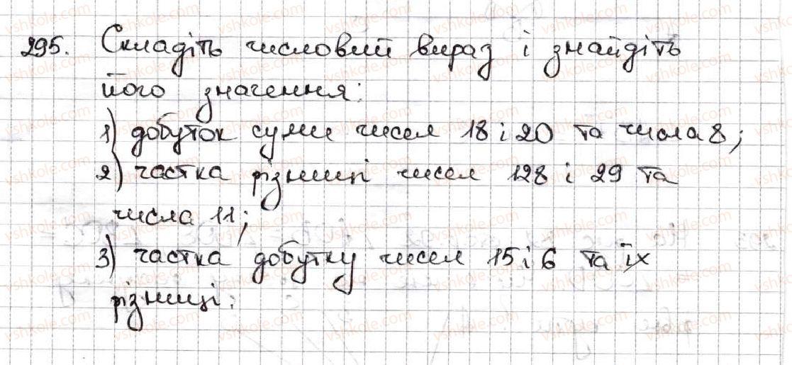 5-matematika-ag-merzlyak-vb-polonskij-ms-yakir-2013--2-dodavannya-i-vidnimannya-naturalnih-chisel-11-kut-poznachennya-kutiv-295.jpg