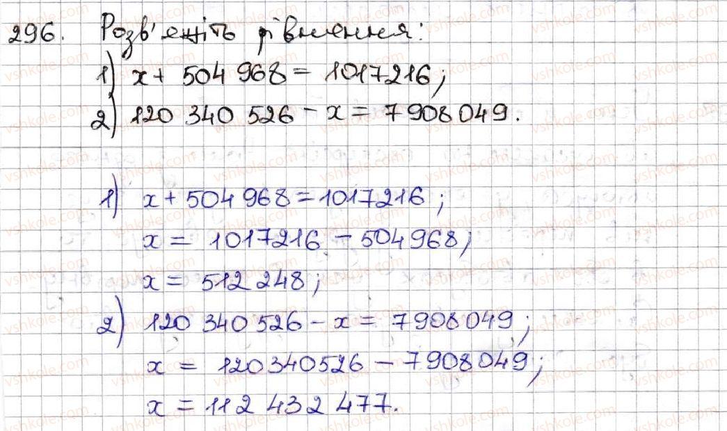 5-matematika-ag-merzlyak-vb-polonskij-ms-yakir-2013--2-dodavannya-i-vidnimannya-naturalnih-chisel-11-kut-poznachennya-kutiv-296.jpg
