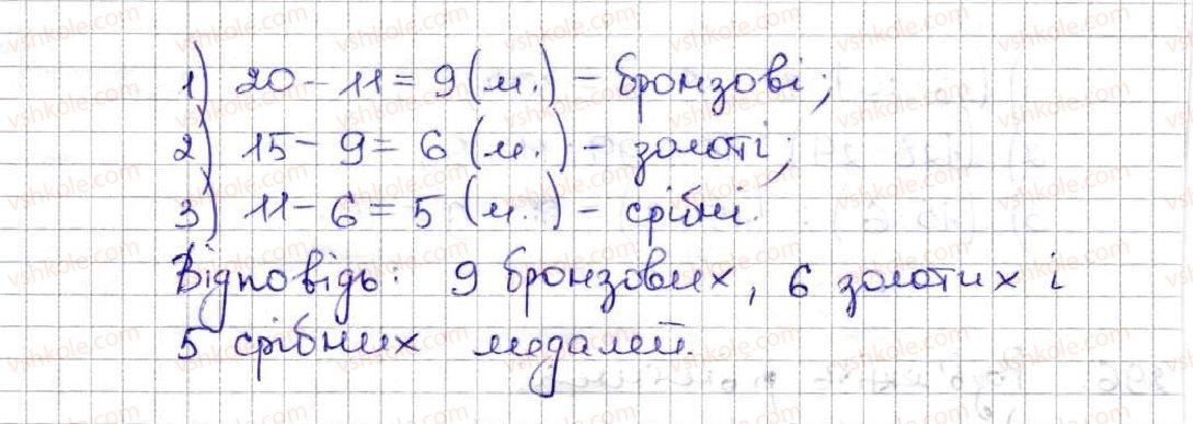 5-matematika-ag-merzlyak-vb-polonskij-ms-yakir-2013--2-dodavannya-i-vidnimannya-naturalnih-chisel-11-kut-poznachennya-kutiv-297-rnd5329.jpg