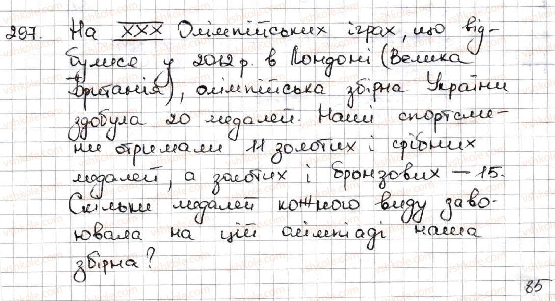 5-matematika-ag-merzlyak-vb-polonskij-ms-yakir-2013--2-dodavannya-i-vidnimannya-naturalnih-chisel-11-kut-poznachennya-kutiv-297.jpg