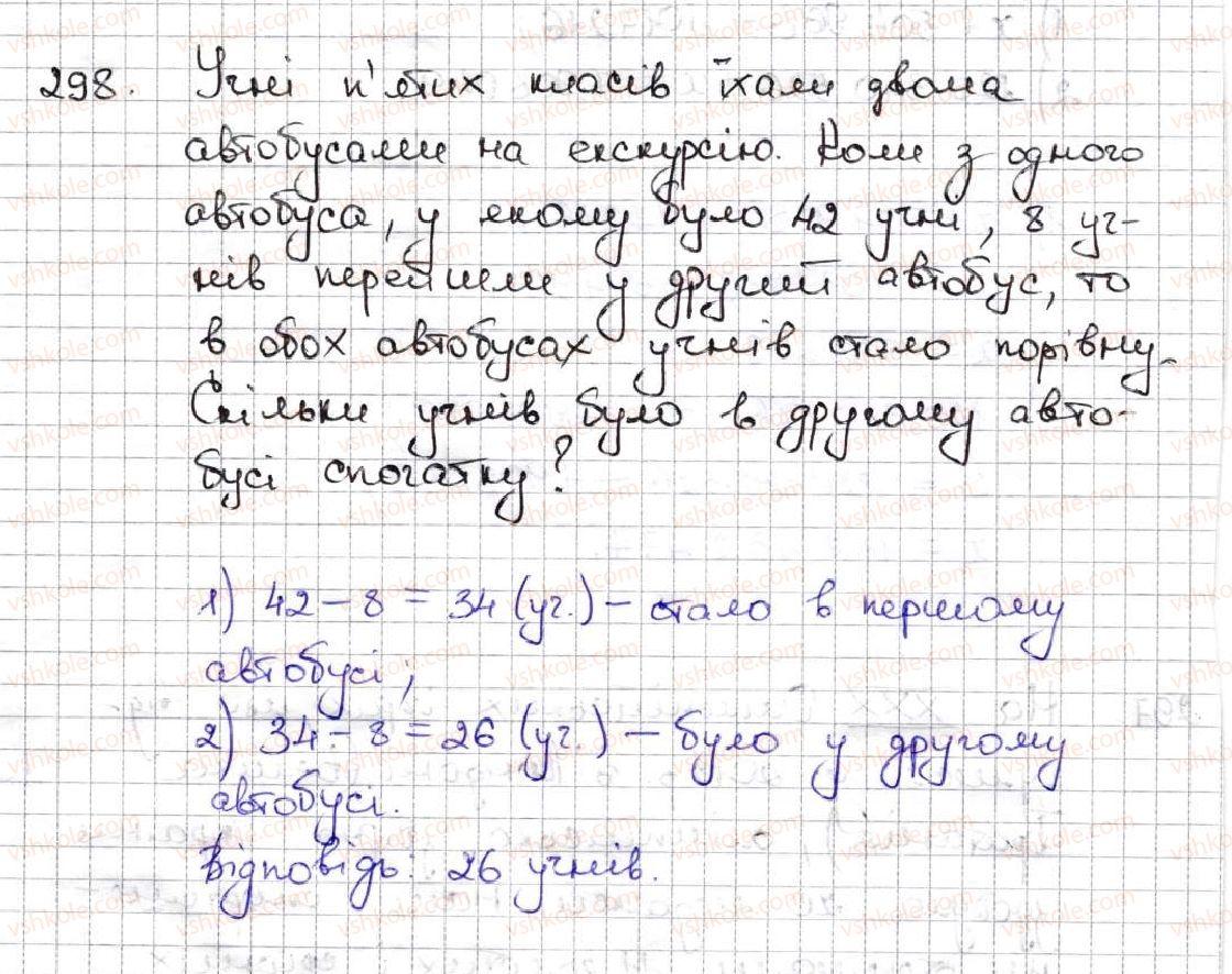 5-matematika-ag-merzlyak-vb-polonskij-ms-yakir-2013--2-dodavannya-i-vidnimannya-naturalnih-chisel-11-kut-poznachennya-kutiv-298.jpg