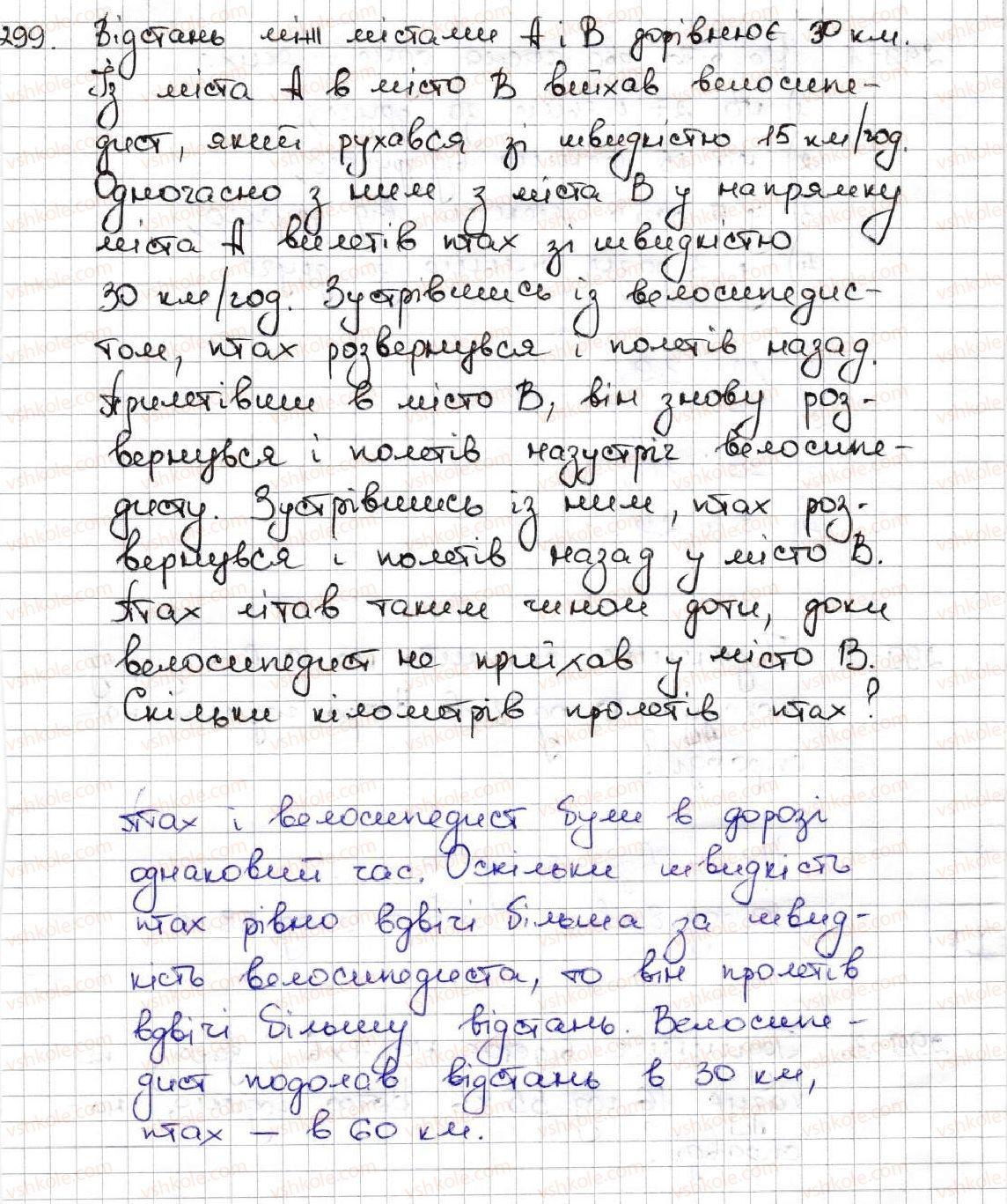 5-matematika-ag-merzlyak-vb-polonskij-ms-yakir-2013--2-dodavannya-i-vidnimannya-naturalnih-chisel-11-kut-poznachennya-kutiv-299.jpg
