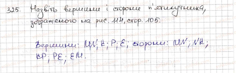 5-matematika-ag-merzlyak-vb-polonskij-ms-yakir-2013--2-dodavannya-i-vidnimannya-naturalnih-chisel-13-mnogokutniki-rivni-figuri-325.jpg