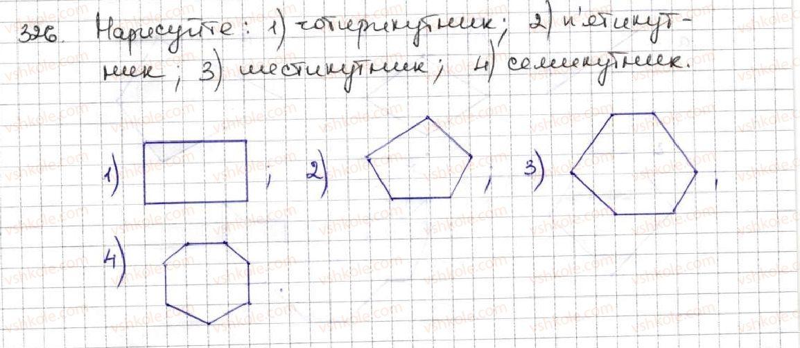 5-matematika-ag-merzlyak-vb-polonskij-ms-yakir-2013--2-dodavannya-i-vidnimannya-naturalnih-chisel-13-mnogokutniki-rivni-figuri-326.jpg