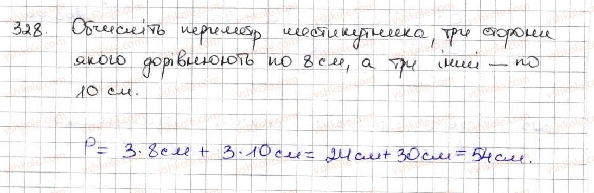 5-matematika-ag-merzlyak-vb-polonskij-ms-yakir-2013--2-dodavannya-i-vidnimannya-naturalnih-chisel-13-mnogokutniki-rivni-figuri-328.jpg