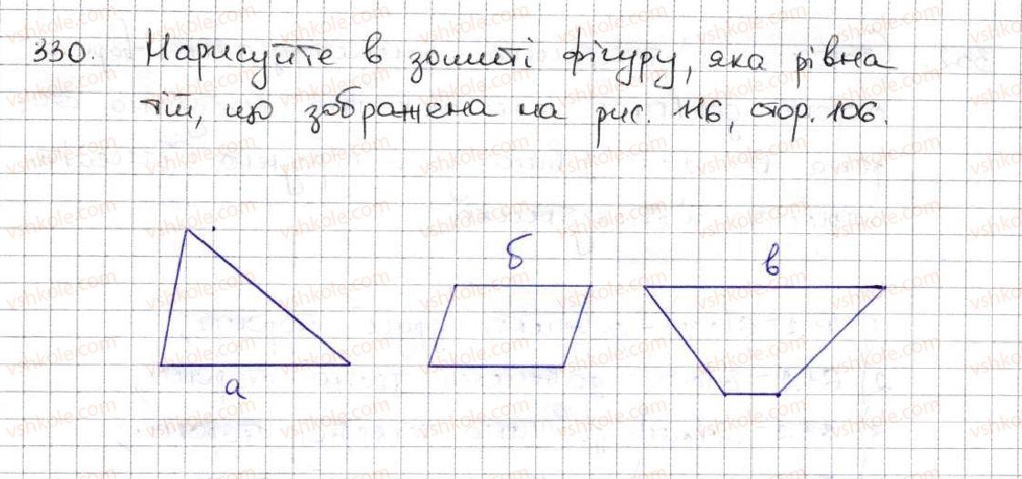 5-matematika-ag-merzlyak-vb-polonskij-ms-yakir-2013--2-dodavannya-i-vidnimannya-naturalnih-chisel-13-mnogokutniki-rivni-figuri-330.jpg