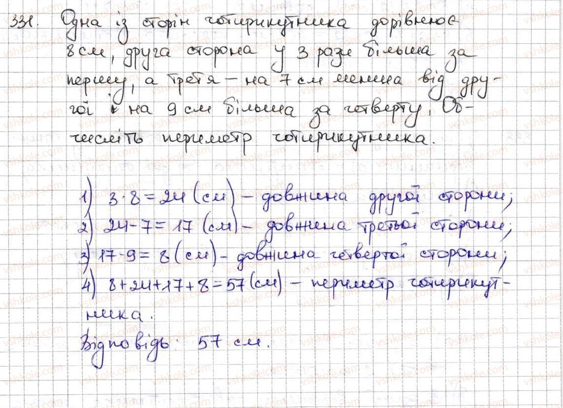 5-matematika-ag-merzlyak-vb-polonskij-ms-yakir-2013--2-dodavannya-i-vidnimannya-naturalnih-chisel-13-mnogokutniki-rivni-figuri-331.jpg