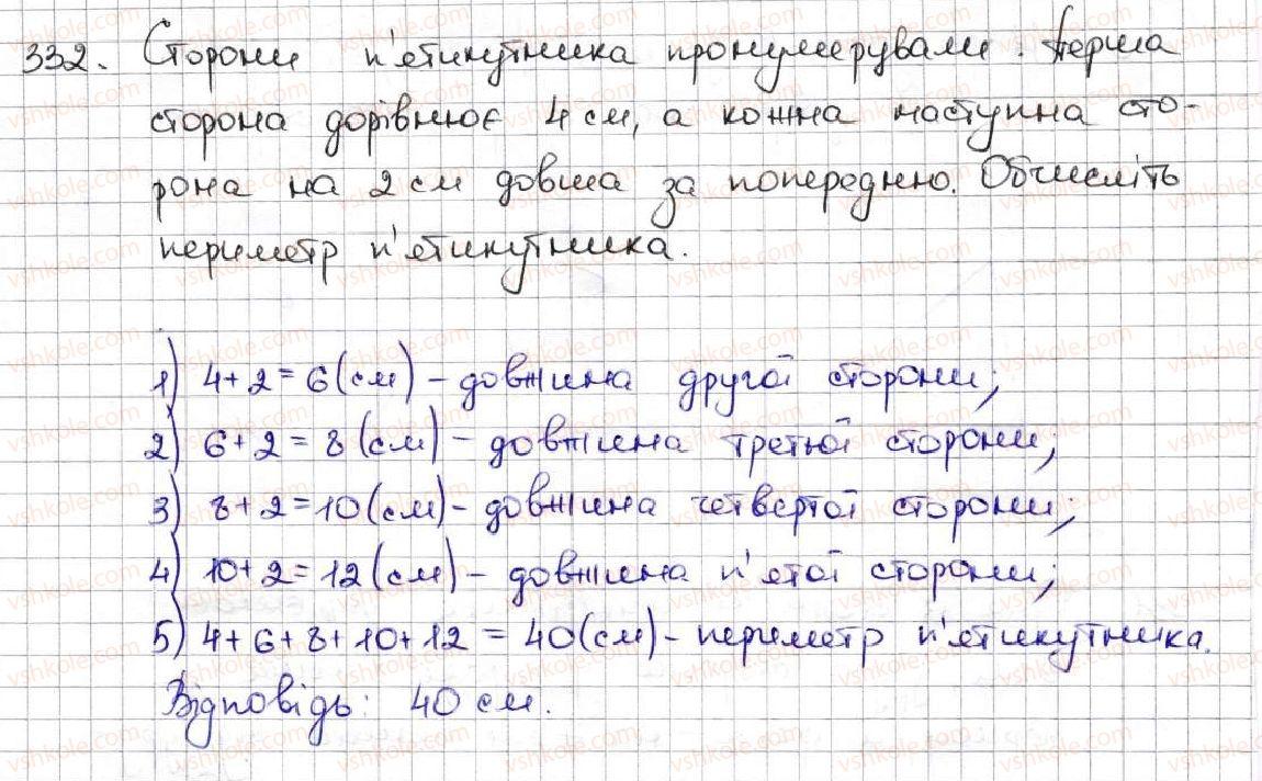 5-matematika-ag-merzlyak-vb-polonskij-ms-yakir-2013--2-dodavannya-i-vidnimannya-naturalnih-chisel-13-mnogokutniki-rivni-figuri-332.jpg