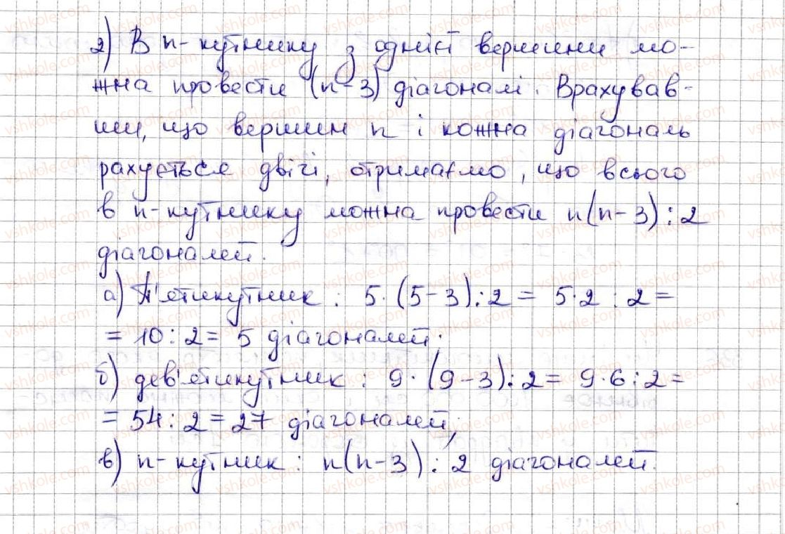 5-matematika-ag-merzlyak-vb-polonskij-ms-yakir-2013--2-dodavannya-i-vidnimannya-naturalnih-chisel-13-mnogokutniki-rivni-figuri-333-rnd7767.jpg