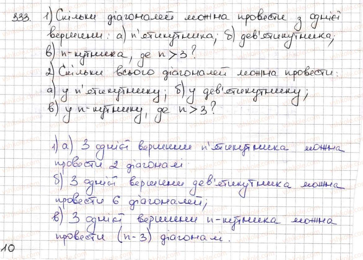 5-matematika-ag-merzlyak-vb-polonskij-ms-yakir-2013--2-dodavannya-i-vidnimannya-naturalnih-chisel-13-mnogokutniki-rivni-figuri-333.jpg
