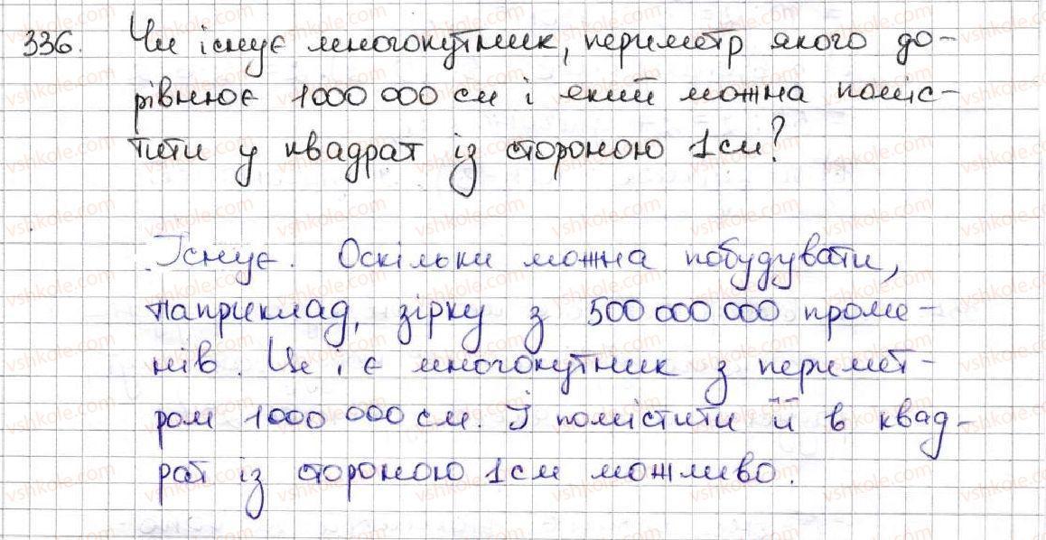 5-matematika-ag-merzlyak-vb-polonskij-ms-yakir-2013--2-dodavannya-i-vidnimannya-naturalnih-chisel-13-mnogokutniki-rivni-figuri-336.jpg