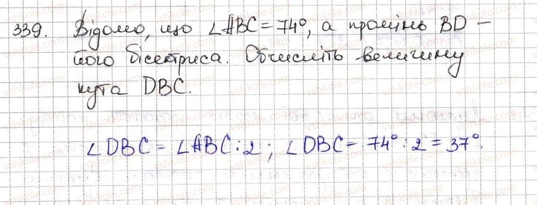 5-matematika-ag-merzlyak-vb-polonskij-ms-yakir-2013--2-dodavannya-i-vidnimannya-naturalnih-chisel-13-mnogokutniki-rivni-figuri-339.jpg