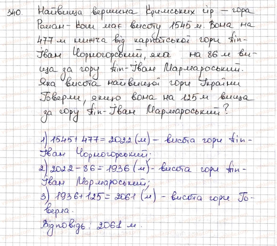 5-matematika-ag-merzlyak-vb-polonskij-ms-yakir-2013--2-dodavannya-i-vidnimannya-naturalnih-chisel-13-mnogokutniki-rivni-figuri-340.jpg