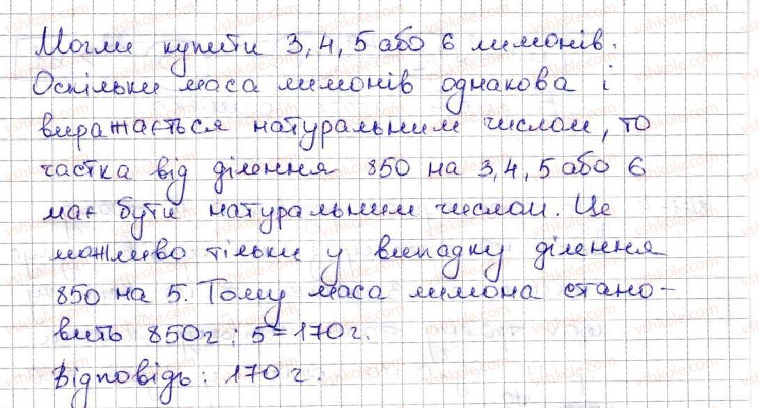 5-matematika-ag-merzlyak-vb-polonskij-ms-yakir-2013--2-dodavannya-i-vidnimannya-naturalnih-chisel-13-mnogokutniki-rivni-figuri-341-rnd3569.jpg