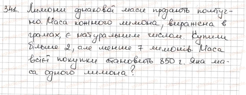 5-matematika-ag-merzlyak-vb-polonskij-ms-yakir-2013--2-dodavannya-i-vidnimannya-naturalnih-chisel-13-mnogokutniki-rivni-figuri-341.jpg