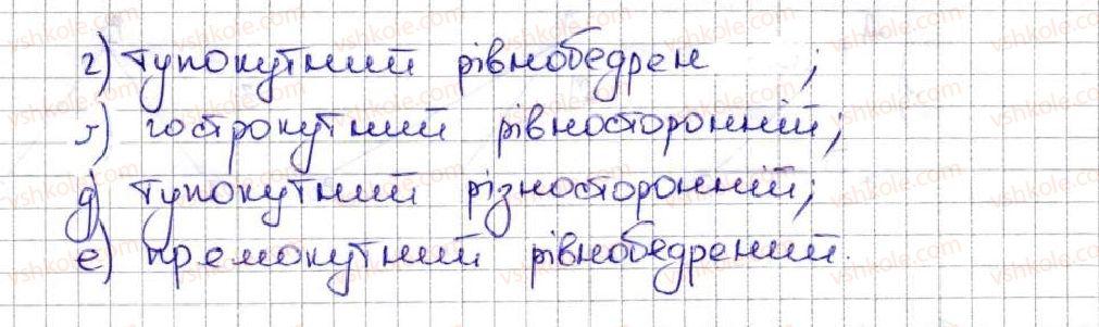 5-matematika-ag-merzlyak-vb-polonskij-ms-yakir-2013--2-dodavannya-i-vidnimannya-naturalnih-chisel-14-trikutnik-i-jogo-vidi-342-rnd1636.jpg