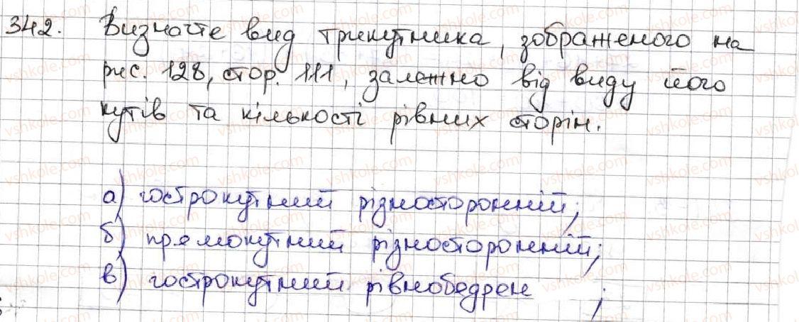 5-matematika-ag-merzlyak-vb-polonskij-ms-yakir-2013--2-dodavannya-i-vidnimannya-naturalnih-chisel-14-trikutnik-i-jogo-vidi-342.jpg