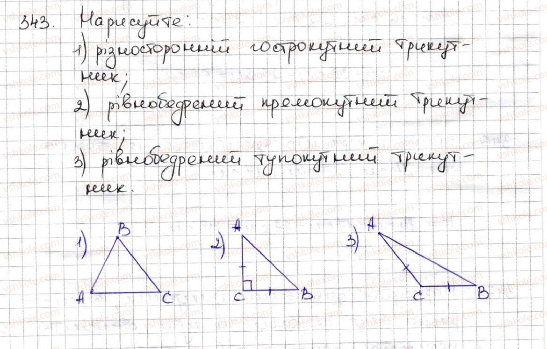 5-matematika-ag-merzlyak-vb-polonskij-ms-yakir-2013--2-dodavannya-i-vidnimannya-naturalnih-chisel-14-trikutnik-i-jogo-vidi-343.jpg