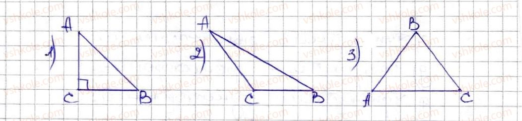 5-matematika-ag-merzlyak-vb-polonskij-ms-yakir-2013--2-dodavannya-i-vidnimannya-naturalnih-chisel-14-trikutnik-i-jogo-vidi-344-rnd6889.jpg