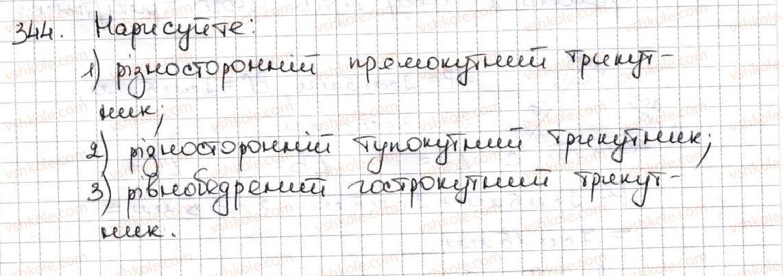 5-matematika-ag-merzlyak-vb-polonskij-ms-yakir-2013--2-dodavannya-i-vidnimannya-naturalnih-chisel-14-trikutnik-i-jogo-vidi-344.jpg