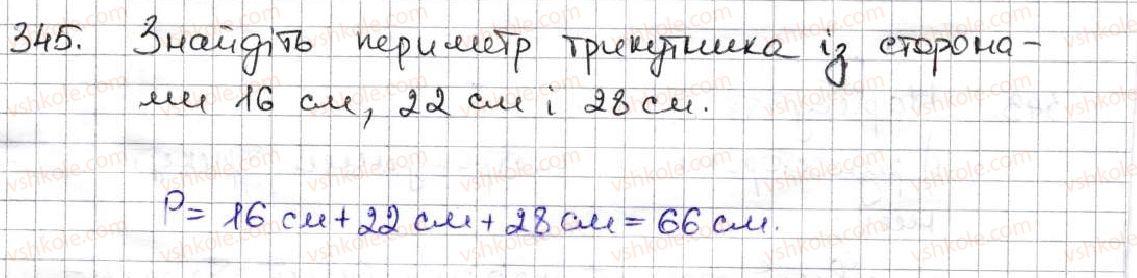 5-matematika-ag-merzlyak-vb-polonskij-ms-yakir-2013--2-dodavannya-i-vidnimannya-naturalnih-chisel-14-trikutnik-i-jogo-vidi-345.jpg