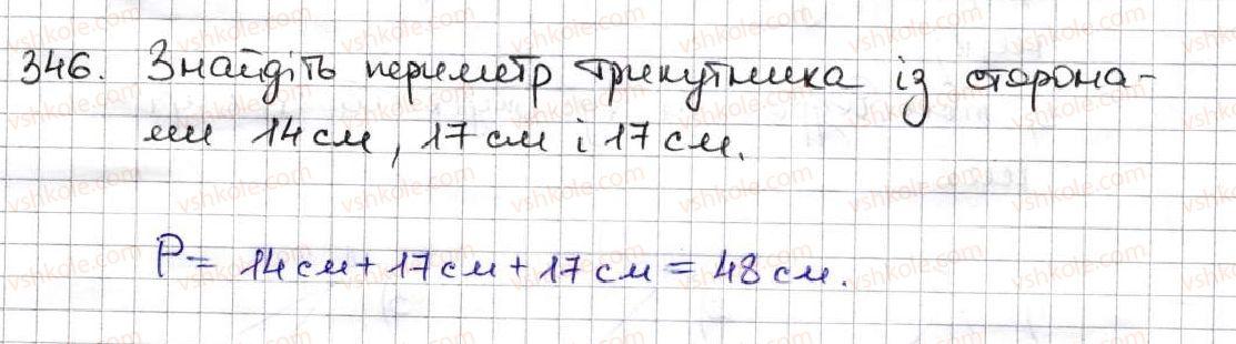 5-matematika-ag-merzlyak-vb-polonskij-ms-yakir-2013--2-dodavannya-i-vidnimannya-naturalnih-chisel-14-trikutnik-i-jogo-vidi-346.jpg