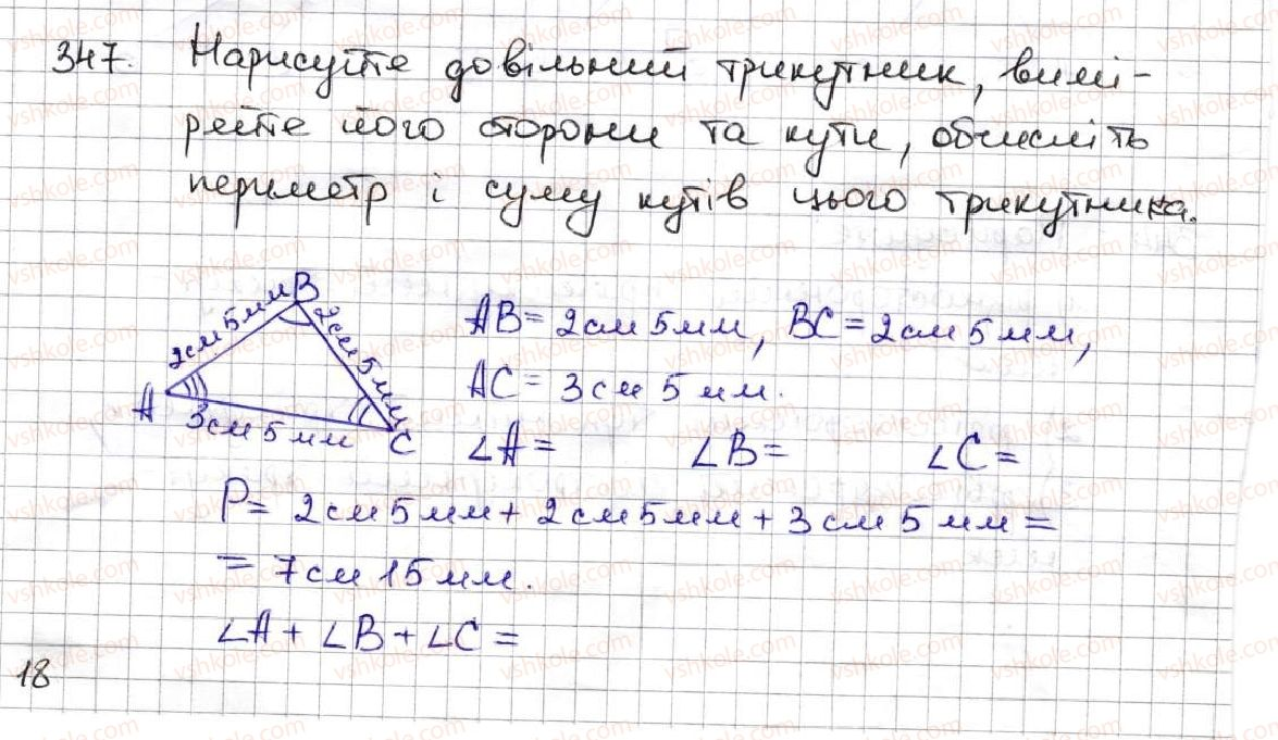 5-matematika-ag-merzlyak-vb-polonskij-ms-yakir-2013--2-dodavannya-i-vidnimannya-naturalnih-chisel-14-trikutnik-i-jogo-vidi-347.jpg