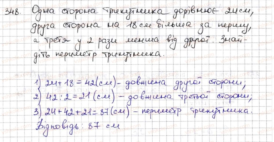 5-matematika-ag-merzlyak-vb-polonskij-ms-yakir-2013--2-dodavannya-i-vidnimannya-naturalnih-chisel-14-trikutnik-i-jogo-vidi-348.jpg