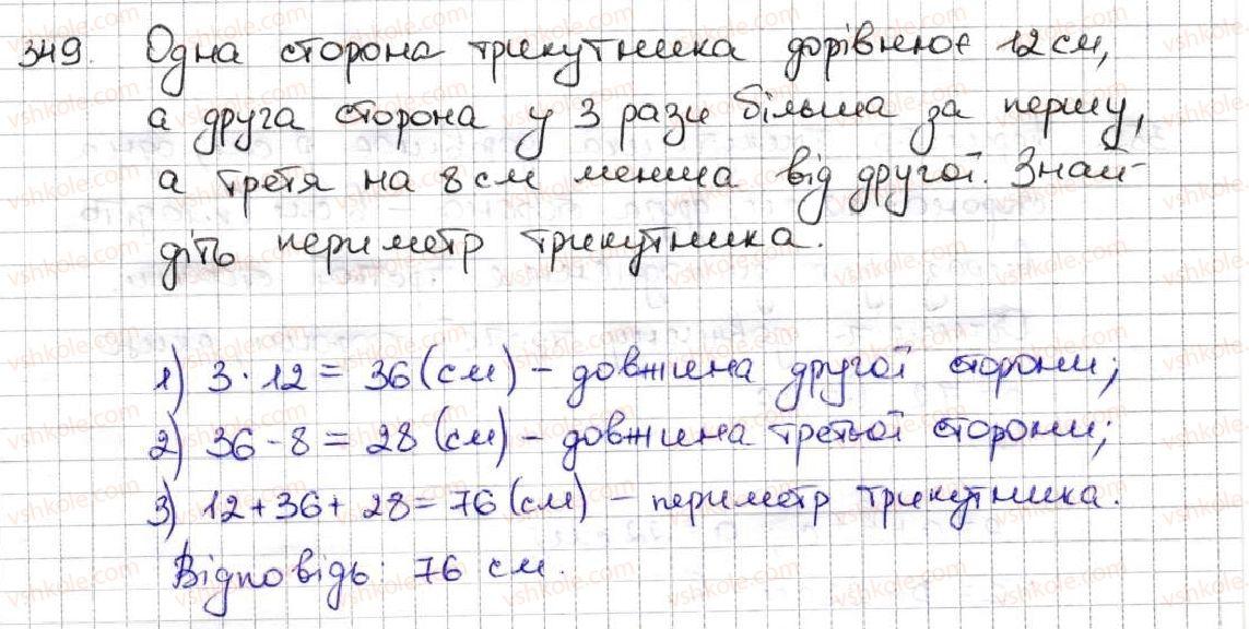 5-matematika-ag-merzlyak-vb-polonskij-ms-yakir-2013--2-dodavannya-i-vidnimannya-naturalnih-chisel-14-trikutnik-i-jogo-vidi-349.jpg