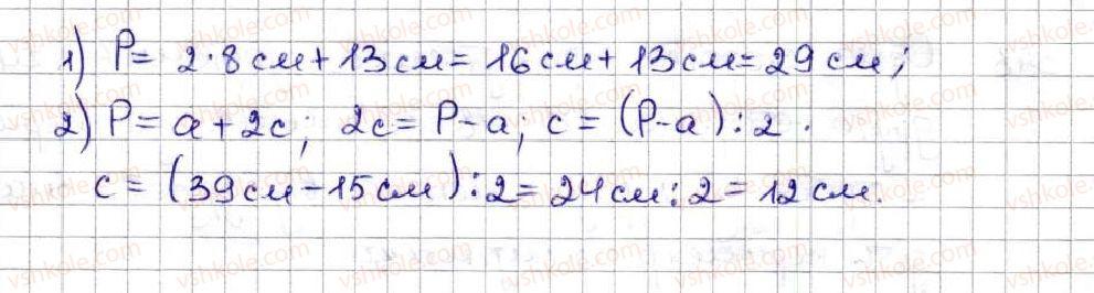 5-matematika-ag-merzlyak-vb-polonskij-ms-yakir-2013--2-dodavannya-i-vidnimannya-naturalnih-chisel-14-trikutnik-i-jogo-vidi-350-rnd8875.jpg
