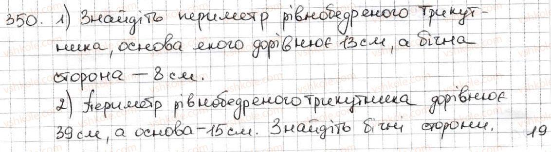 5-matematika-ag-merzlyak-vb-polonskij-ms-yakir-2013--2-dodavannya-i-vidnimannya-naturalnih-chisel-14-trikutnik-i-jogo-vidi-350.jpg