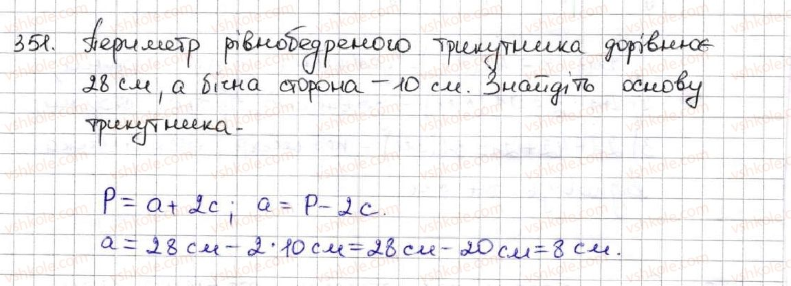 5-matematika-ag-merzlyak-vb-polonskij-ms-yakir-2013--2-dodavannya-i-vidnimannya-naturalnih-chisel-14-trikutnik-i-jogo-vidi-351.jpg