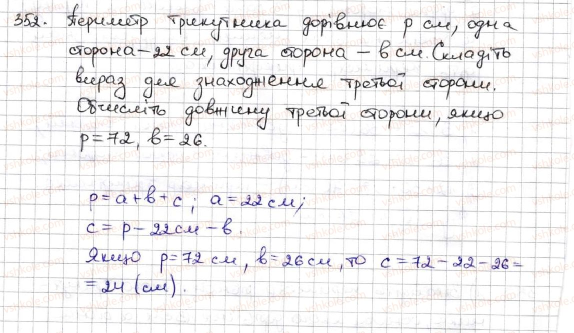 5-matematika-ag-merzlyak-vb-polonskij-ms-yakir-2013--2-dodavannya-i-vidnimannya-naturalnih-chisel-14-trikutnik-i-jogo-vidi-352.jpg