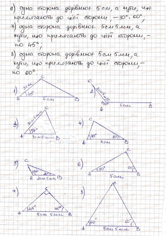 5-matematika-ag-merzlyak-vb-polonskij-ms-yakir-2013--2-dodavannya-i-vidnimannya-naturalnih-chisel-14-trikutnik-i-jogo-vidi-354-rnd4660.jpg