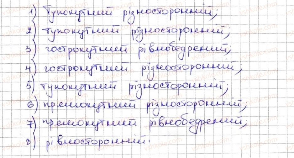 5-matematika-ag-merzlyak-vb-polonskij-ms-yakir-2013--2-dodavannya-i-vidnimannya-naturalnih-chisel-14-trikutnik-i-jogo-vidi-354-rnd4663.jpg