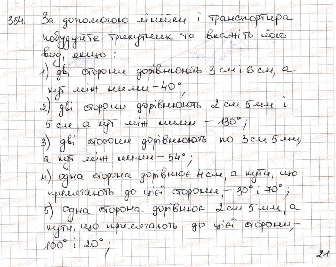 5-matematika-ag-merzlyak-vb-polonskij-ms-yakir-2013--2-dodavannya-i-vidnimannya-naturalnih-chisel-14-trikutnik-i-jogo-vidi-354.jpg
