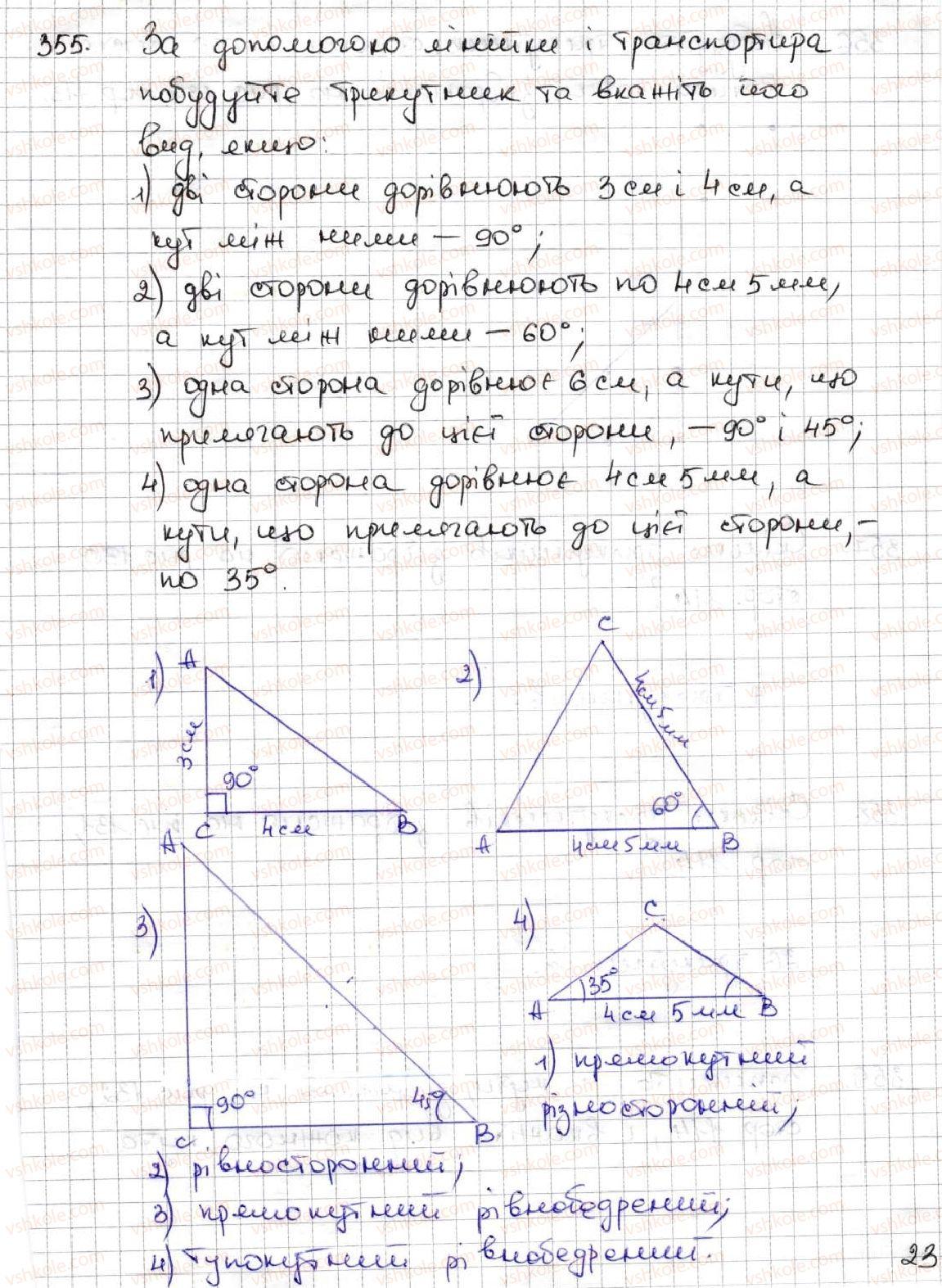 5-matematika-ag-merzlyak-vb-polonskij-ms-yakir-2013--2-dodavannya-i-vidnimannya-naturalnih-chisel-14-trikutnik-i-jogo-vidi-355.jpg