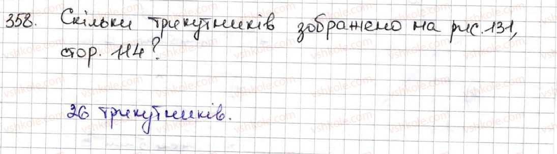 5-matematika-ag-merzlyak-vb-polonskij-ms-yakir-2013--2-dodavannya-i-vidnimannya-naturalnih-chisel-14-trikutnik-i-jogo-vidi-358.jpg