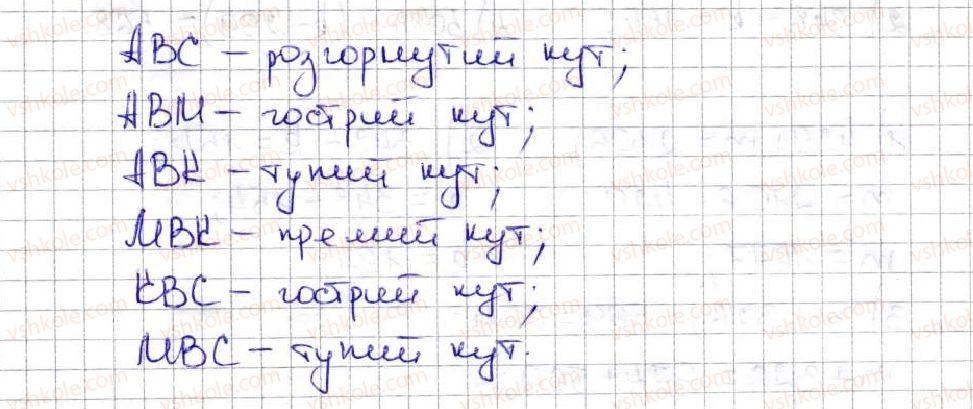 5-matematika-ag-merzlyak-vb-polonskij-ms-yakir-2013--2-dodavannya-i-vidnimannya-naturalnih-chisel-14-trikutnik-i-jogo-vidi-359-rnd8228.jpg