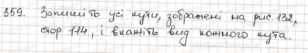 5-matematika-ag-merzlyak-vb-polonskij-ms-yakir-2013--2-dodavannya-i-vidnimannya-naturalnih-chisel-14-trikutnik-i-jogo-vidi-359.jpg