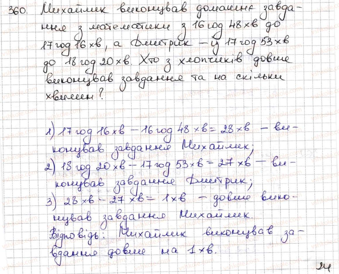 5-matematika-ag-merzlyak-vb-polonskij-ms-yakir-2013--2-dodavannya-i-vidnimannya-naturalnih-chisel-14-trikutnik-i-jogo-vidi-360.jpg