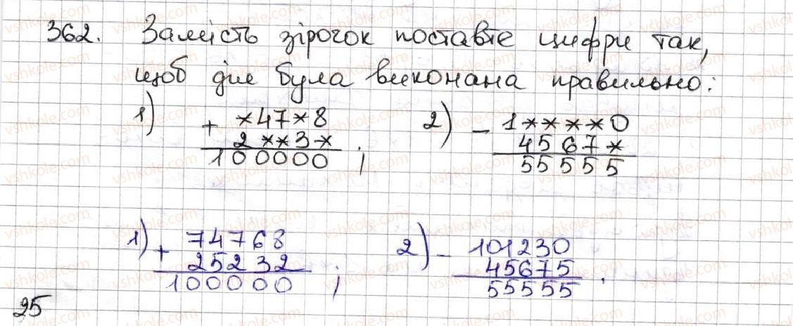 5-matematika-ag-merzlyak-vb-polonskij-ms-yakir-2013--2-dodavannya-i-vidnimannya-naturalnih-chisel-14-trikutnik-i-jogo-vidi-362.jpg