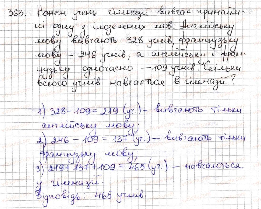 5-matematika-ag-merzlyak-vb-polonskij-ms-yakir-2013--2-dodavannya-i-vidnimannya-naturalnih-chisel-14-trikutnik-i-jogo-vidi-363.jpg