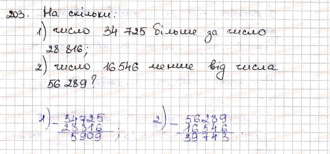 5-matematika-ag-merzlyak-vb-polonskij-ms-yakir-2013--2-dodavannya-i-vidnimannya-naturalnih-chisel-8-vidnimannya-naturalnih-chisel-203.jpg