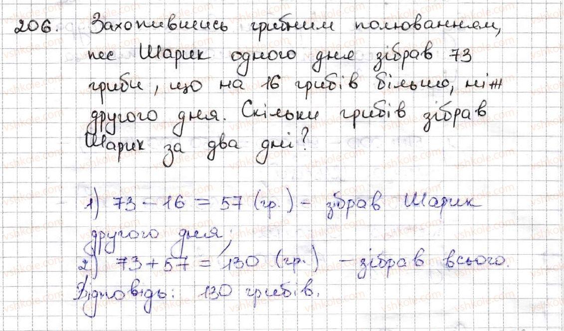 5-matematika-ag-merzlyak-vb-polonskij-ms-yakir-2013--2-dodavannya-i-vidnimannya-naturalnih-chisel-8-vidnimannya-naturalnih-chisel-206.jpg